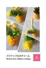 パイナップルのチャーム キット(レシピつき)